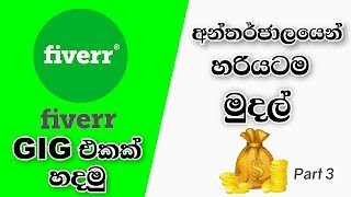 How To Create A GIG On Fiverr In Sinhala