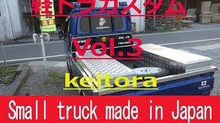getlinkyoutube.com-軽トラ を カスタムする Vol.3   4ヶ月 ~ 5ヶ月 mini truck mini truck