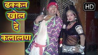 getlinkyoutube.com-ढक्कन खोल दे कलालन || Dhakkan Khol De Kalalan || Rani Rangili,Ratan Kudi || Hot Rajasthani