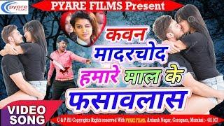 2018 का सबसे हिट गाना - कवन मादरचोद हमरे माल के फसावलास - Sanjit Singh - Bhojpuri hd Song 2018 New