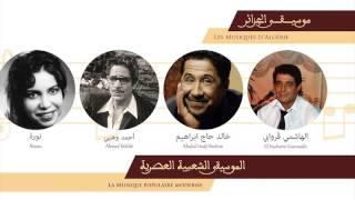 getlinkyoutube.com-Portail du Patrimoine Culturel Algerien - بوابة التراث الثقافي الجزائري