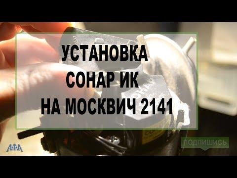 Установка Сонар ИК на Москвич 2141