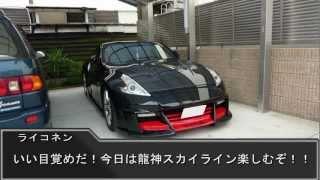 getlinkyoutube.com-スポーツカーツーリングオフ会(高野龍神スカイライン)貧乏Z34乗り