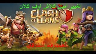 getlinkyoutube.com-كيفية تغيير ايميل كلاش اوف كلانس(طريقة مختلفة)clash of clans