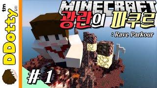 벌칙내기 경주!! [광란의 파쿠르: 점프맵 #1편] - Rave Parkour - 마인크래프트 Minecraft [도티]