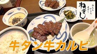 getlinkyoutube.com-【ねぎし】牛タンと牛カルビが激うま!麦飯は食べ放題で大満足!