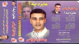 getlinkyoutube.com-Ramadan El Brens - 3ayza Eah / رمضان البرنس - عايزة إية