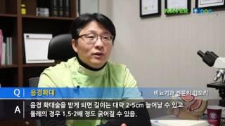 getlinkyoutube.com-[맨남성의원] 음경확대수술이란?