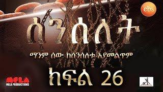 Senselet Drama S01 EP26 ሰንሰለት ምዕራፍ 1 ክፍል 26
