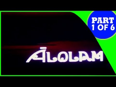 Alolam | Malayalam Film Part 1 of 6 | Gopi, K.R. Vijaya
