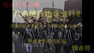 getlinkyoutube.com-平成2年10月八木地区曳行動画2