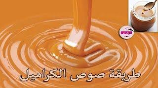 getlinkyoutube.com-حلويات - حلويات سهلة وسريعة بدون فرن - طريقة عمل صوص الكراميل