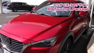 getlinkyoutube.com-【外観撮影】MAZDA CX-3 Touring L Package ソウルレッドプレミアムメタリック!