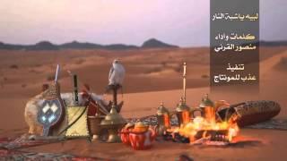 getlinkyoutube.com-شيلة لبيه ياشبة النار كلمات وأداء منصور القرني