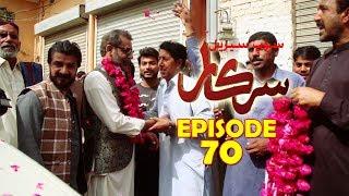 Sarkar EP 70   Sindh TV Soap Serial   12 7 2018   HD1080p   SindhTVHD Drama