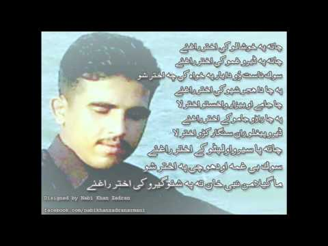 Amin Ulfat and Bakhan Minawal New Pashto Tappay Song 2012 (Eid Mubarak)