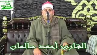 getlinkyoutube.com-الشيخ احمد سالمان سورة المائده عزاء منوف منوفيه 18-2-2015