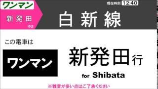 getlinkyoutube.com-E129系ワンマン自動放送 新潟→新発田