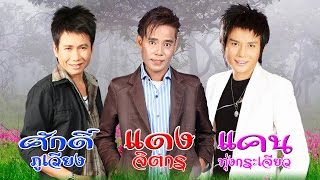 getlinkyoutube.com-แดง จิตกร - ศักดิ์ ภูเวียง - แคน ทุ่งกระเจียว | 3 นักร้องเลือดอีสานจากดินแดนที่ราบสูง
