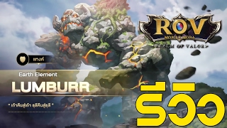 getlinkyoutube.com-Garena RoV [Realm Of Valor] : รีวิวตัวใหม่ Lumburr ผู้พิทักษ์แห่งผืนดิน