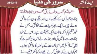 getlinkyoutube.com-Saroor Ki Dunya  Hakeem Tariq Mehmood Ubqari