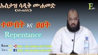 Tewba (Repentance) - Ustaz Sadiq Muhammed (Abu Hayder)