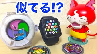 getlinkyoutube.com-【ウワサを検証】妖怪ウォッチとアップルウォッチは似てる!? Yo-kai Watch