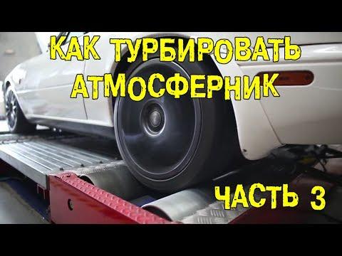 S05E10 Как турбировать атмосферник. Часть 3. (BMIRussian)