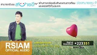 getlinkyoutube.com-ขอสิทธิ์แค่คิดฮอด : สมมาส ราชสีมา อาร์ สยาม [Official Audio]