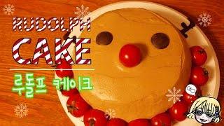 getlinkyoutube.com-Rudolph cake / 루돌프 케이크 / 초코생크림케이크 / Chocolate / Merry christmas ~! 메리크리스마스~*