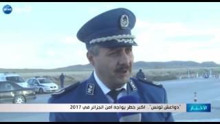 "getlinkyoutube.com-""دواعش تونس""... اكبر خطر يواجه امن الجزائر في 2017"
