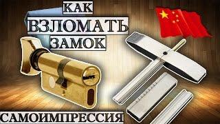 getlinkyoutube.com-ВСКРЫТИЕ ЗАМКОВ - САМОИМПРЕССИЯ НАБОР ОТМЫЧЕК