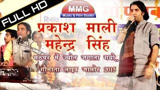 getlinkyoutube.com-Marudhar Me Jyot Jagato Gayto : मरुधर में ज्योत जगातो गयो : Prakash Mali & Mahendra Singh Rathore