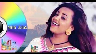 Solomie Mahray ZEBELE YBEL| New Eritrean Music 2016