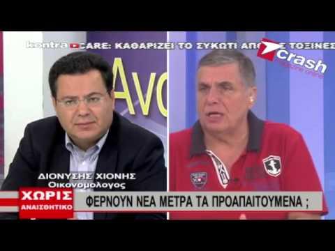 ΧΩΡΙΣ ΑΝΑΙΣΘΗΤΙΚΟ ΓΙΩΡΓΟΣ ΤΡΑΓΚΑΣ 25.06.2014