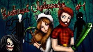 getlinkyoutube.com-☠ Зловещий Майнкрафт ☠  #1 Ужасные приключения!