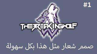 getlinkyoutube.com-تصميم شعار احترافي بالفوتوشوب - صمم اللوجو الخاص بك بسهولة 1