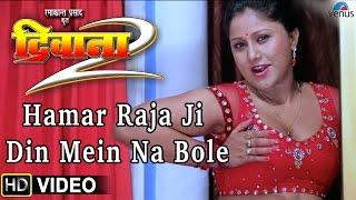 getlinkyoutube.com-Hamar Raja Ji Din Mein Na Bole Video Song || Deewana 2 || Bhojpuri Film