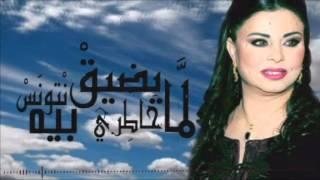 getlinkyoutube.com-Latifa Raafat Wellah madrit - لطيفة رأفت و الله مادريت