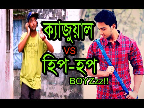 Casual Boys VS Hiphop Boys  মাথাখারপ কর্মকান্ড Bangla Fun VIdeo  By prank King Entertainment