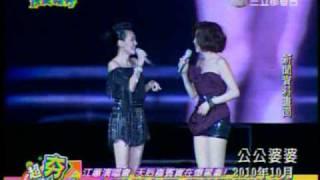 """20101109完全娛樂~江蕙演唱會 有請""""八家將""""來賓 壓軸嘉賓就是蕭敬騰"""