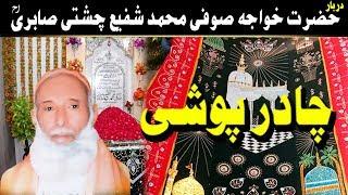 Chadar Poshi Uras Mubarak 2014 Darbar Hazrat Khawaja Sufi Muhammad Shafi Chishti Sabri (R.A)