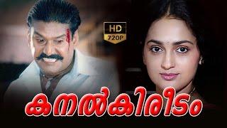 getlinkyoutube.com-Kanal Kireedam   Malayalam Full Movie   Napoleon   Sangeetha