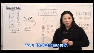 【インベスターズTV】 MBOなう 第2話
