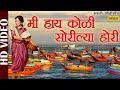 Mi Hai Koli Sorilya Hori Shrikant Narayan - Marathi Koligeet