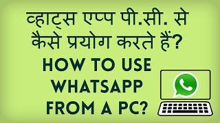 getlinkyoutube.com-Whatsapp Web. How to Use Whatsapp from a PC? PC se Whatsapp kaise istemaal karte hain?