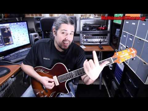 Μαθήματα Κιθάρας (#14) || Ματζόρε Συγχορδίες Μερος 1ο