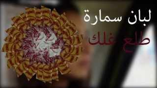 Leban Samara TV Ad 2014