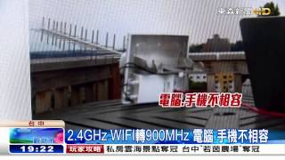 getlinkyoutube.com-[東森新聞HD] 大突破!超強路由器 WIFI範圍涵蓋4KM