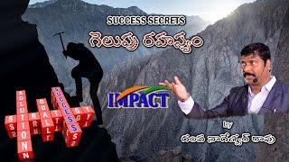 getlinkyoutube.com-Success Secrets by Gampa Nageshwer Rao at IMPACT Kamareddy 2017